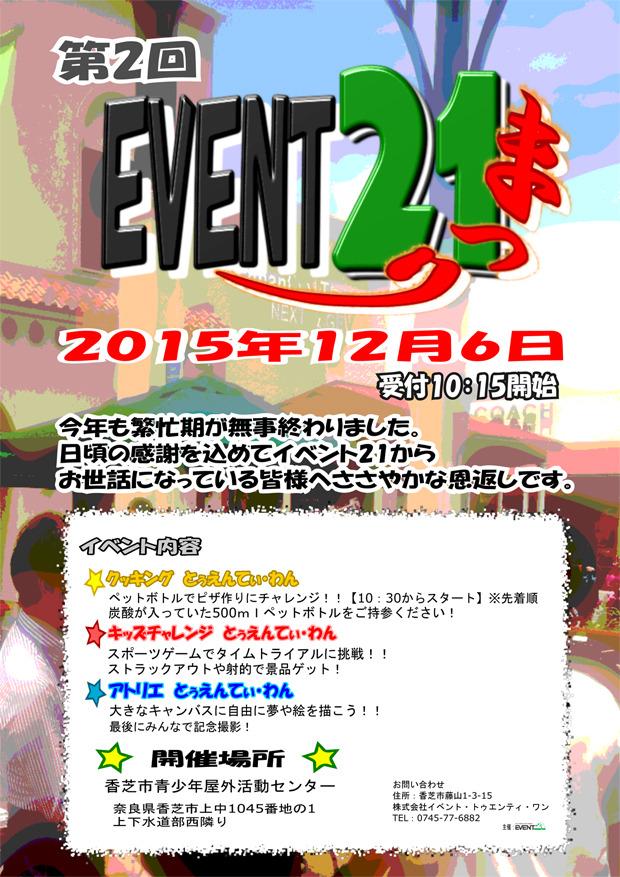 EVENT21まつりチラシ