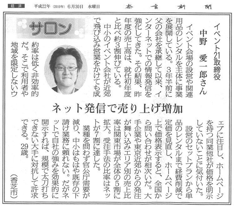 奈良新聞一回目
