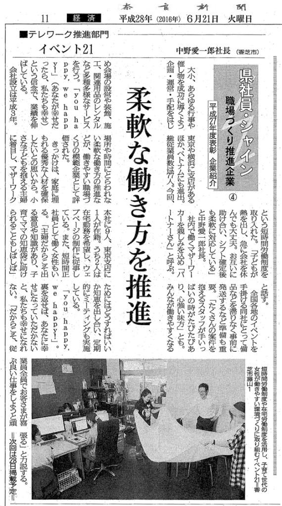 0623奈良新聞