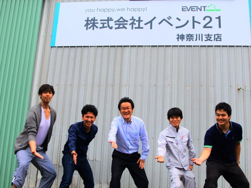 イベント21神奈川支店で内々定インターンバイト中!