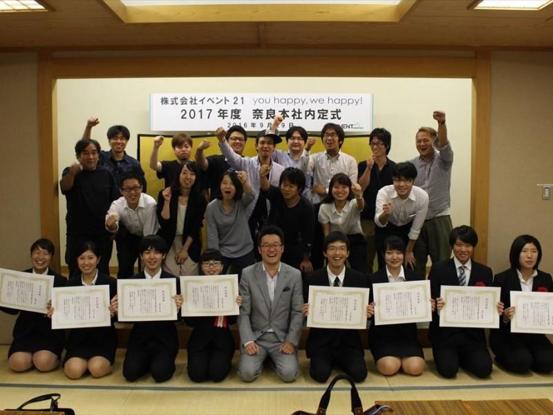 2017年4月入社のイベント21奈良本社内定式を開催しました!