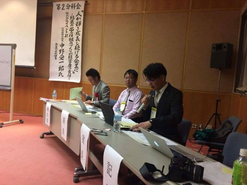 第3回鳥取県経営研究集会の第2分科会で報告。