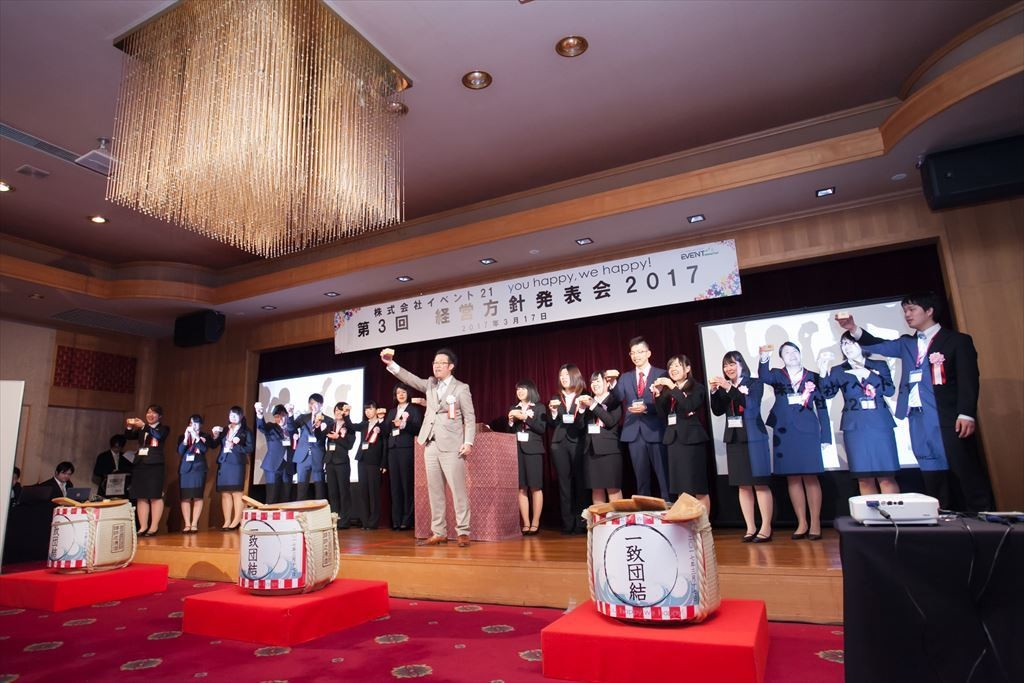2017年新卒入社式