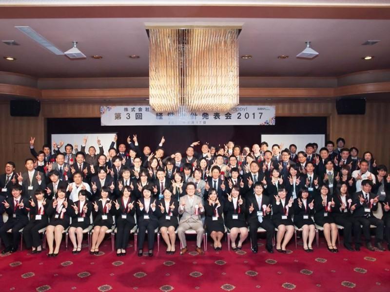イベント21第3回経営方針発表会2017(1/3)朝礼 総括 ビジョン発表