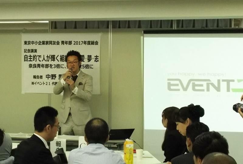 金曜日は東京同友会青年部総会で記念講演させていただきました。
