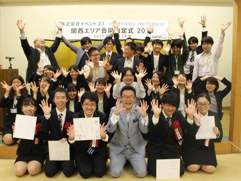 株式会社イベント21関西エリア合同内定式2018