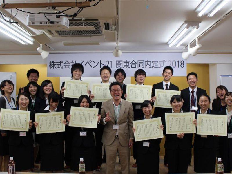 株式会社イベント21関東合同内定式2018!