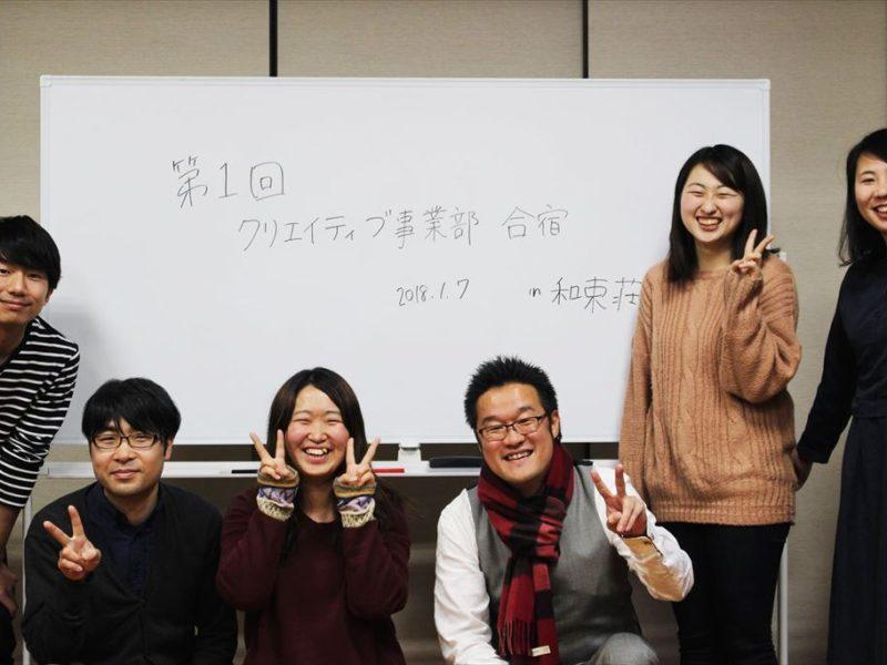 イベント21第1回クリエイティブ事業部合宿!