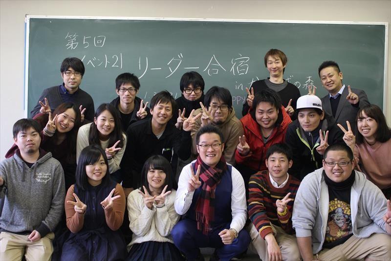イベント21第5回リーダー合宿!