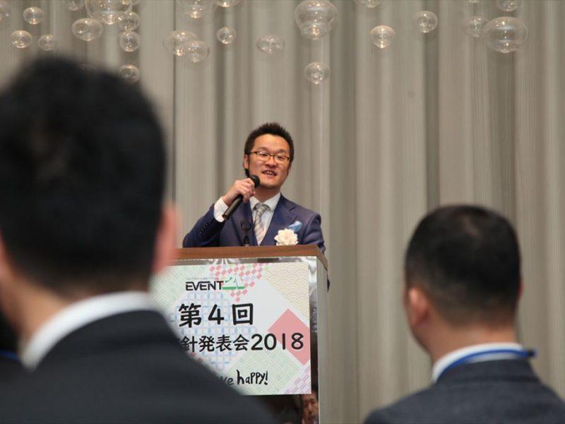 イベント21第4回経営方針発表会2018 中盤(開会、第27期総括、第28期方針発表、G10・サミット・リーダー・サブリーダービジョン)