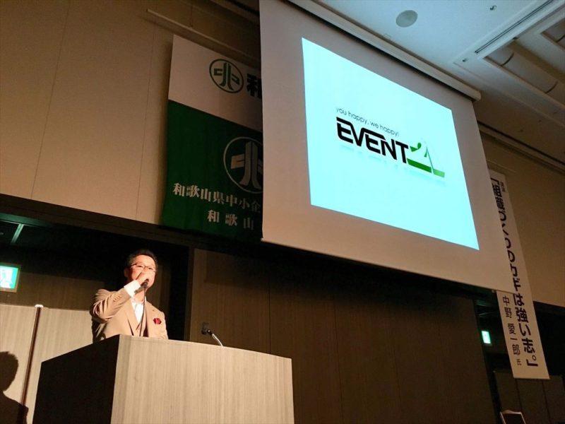 3月後半のイベント21振り返り!和歌山と福島で講演。広島、徳島、佐賀から会社訪問おもてなし。障害者雇用連携、モンゴルと奈良女子大学産学連携。