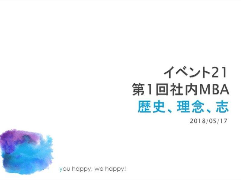 第4回イベント21関東祭り「恩まつり中野」、第1回社内MBA開催、熊本や全国から会社訪問おもてなし、第5回全体朝礼!