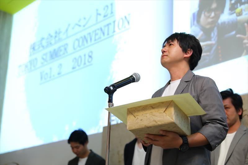 イベント21第2回東京サマーコンベンション2018!03~サマコンアワード~
