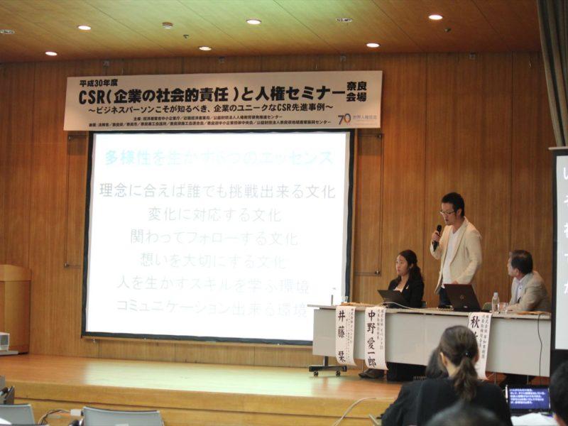 CSRと人権セミナー講演in奈良市。CC井藤さんと登壇!