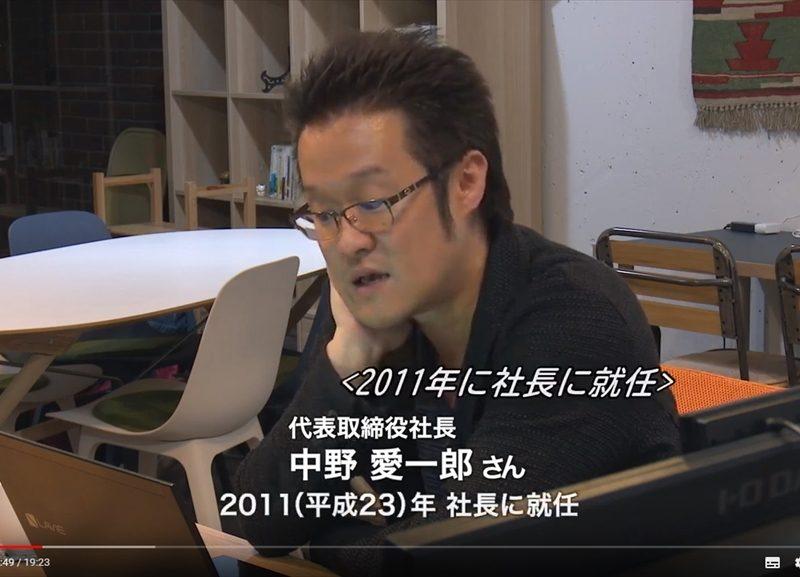 (日本語) 平成30年度経済産業省中小企業庁委託「仕事と生活の調和を目指した、ワーク・ライフ・バランスの先進的な取組企業」に中小企業庁から推薦され、撮影依頼を受けました!