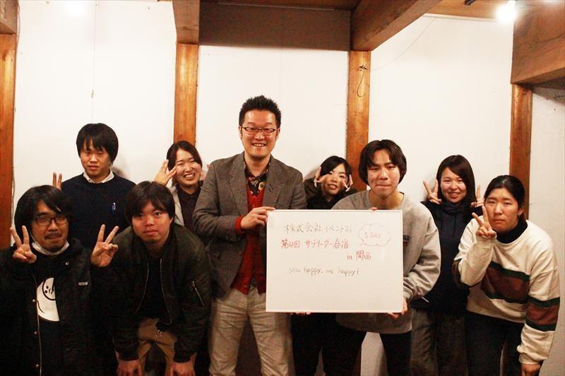第4回関西サブリーダー1DAY!