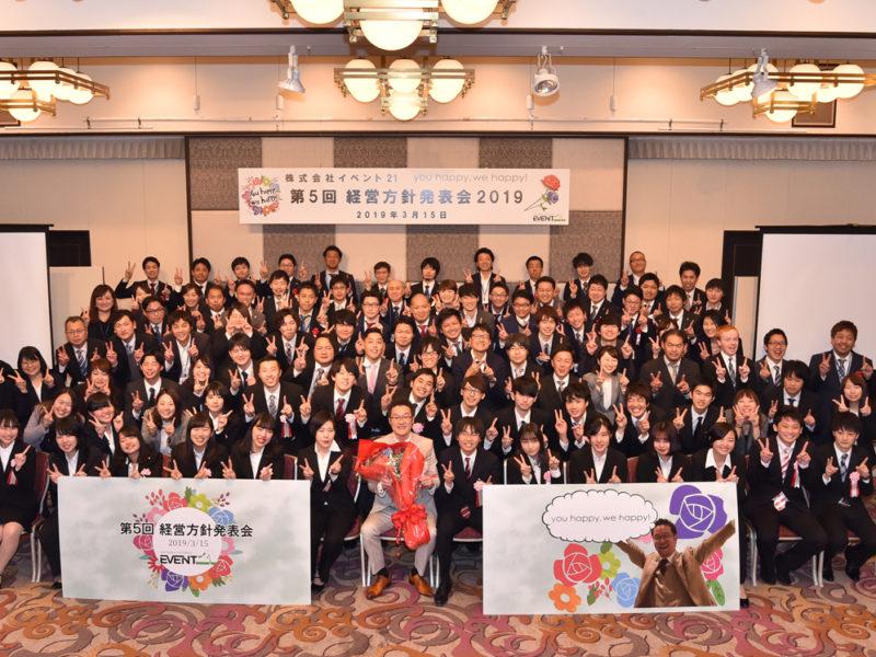 株式会社イベント21第5回経営方針発表会2019!【01】~お礼~