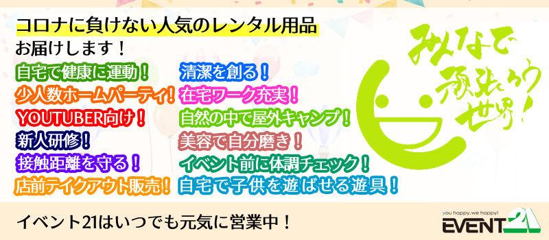 (日本語) コロナ自粛で人気のレンタル用品!イベント21の反撃はすでに始まっている。