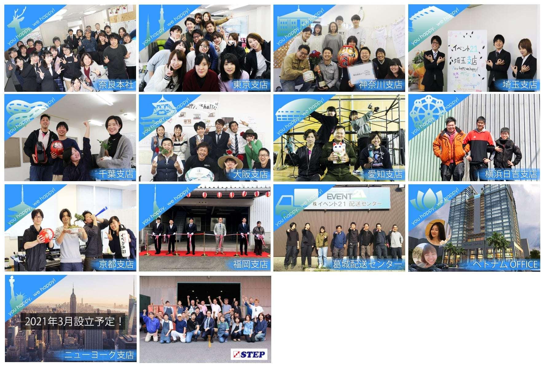 イベント21全拠点の社員達