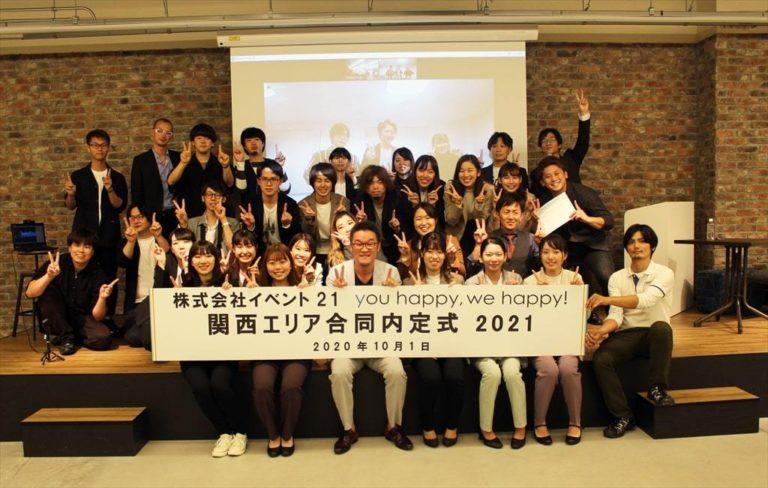 株式会社イベント21内定式は16名の21新卒!!まだまだ増えますよ!!