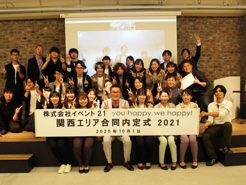 (日本語) 株式会社イベント21内定式は16名の21新卒!!まだまだ増えますよ!!