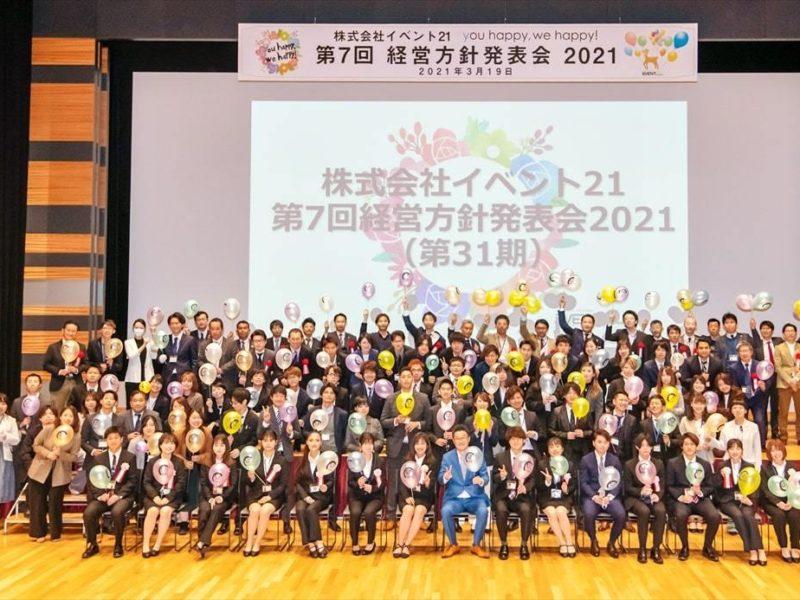 (日本語) コロナに打ち勝ったイベント21第7回経営方針発表会2021!97名で盛大にビジョン発表、入社式、30周年、アワード、ディスカッション、大懇親会、社歌バンドライブ!