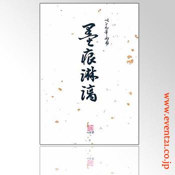 墨痕淋漓(ぼっこんりんり)便箋│販促品やノベルティの全国販売/イベント21