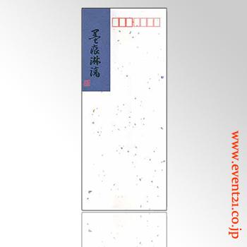 墨痕淋漓封筒 ノベルティをはじめ、広告プロモーションに適したアイテムならイベント21にお任せください!