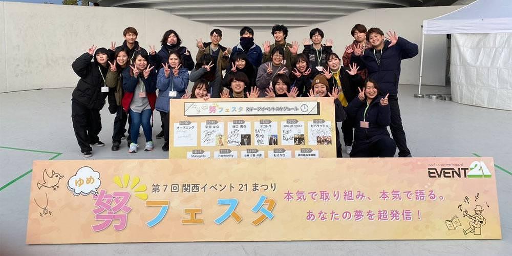 第7回関西イベント21祭り「努(ゆめ)フェスタ」