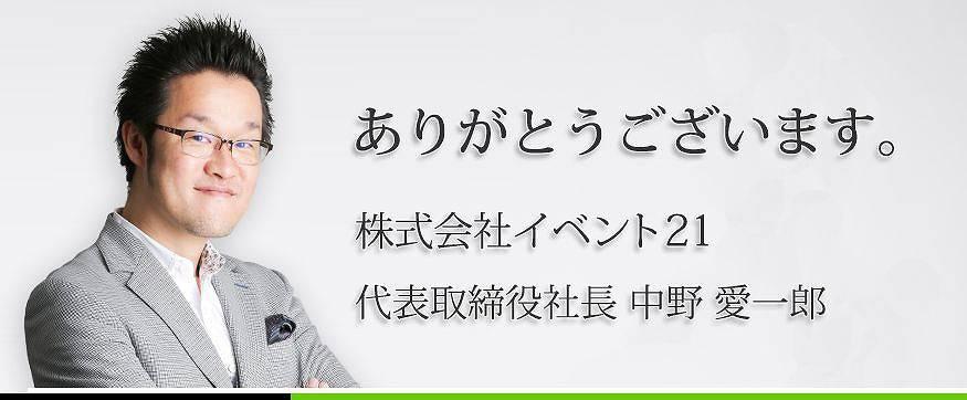 中野愛一郎