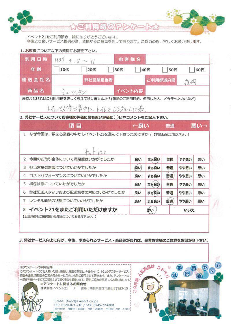 洋式仮設トイレ レンタルなら 東京 大阪 横浜までイベント21へ