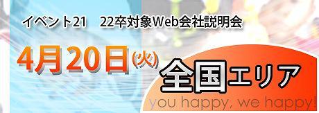 22卒対象会社説明会inWEB