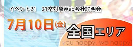 21卒対象会社説明会inWEB