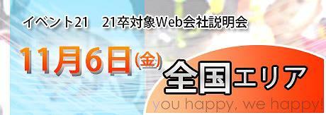 21卒対象Web会社説明会