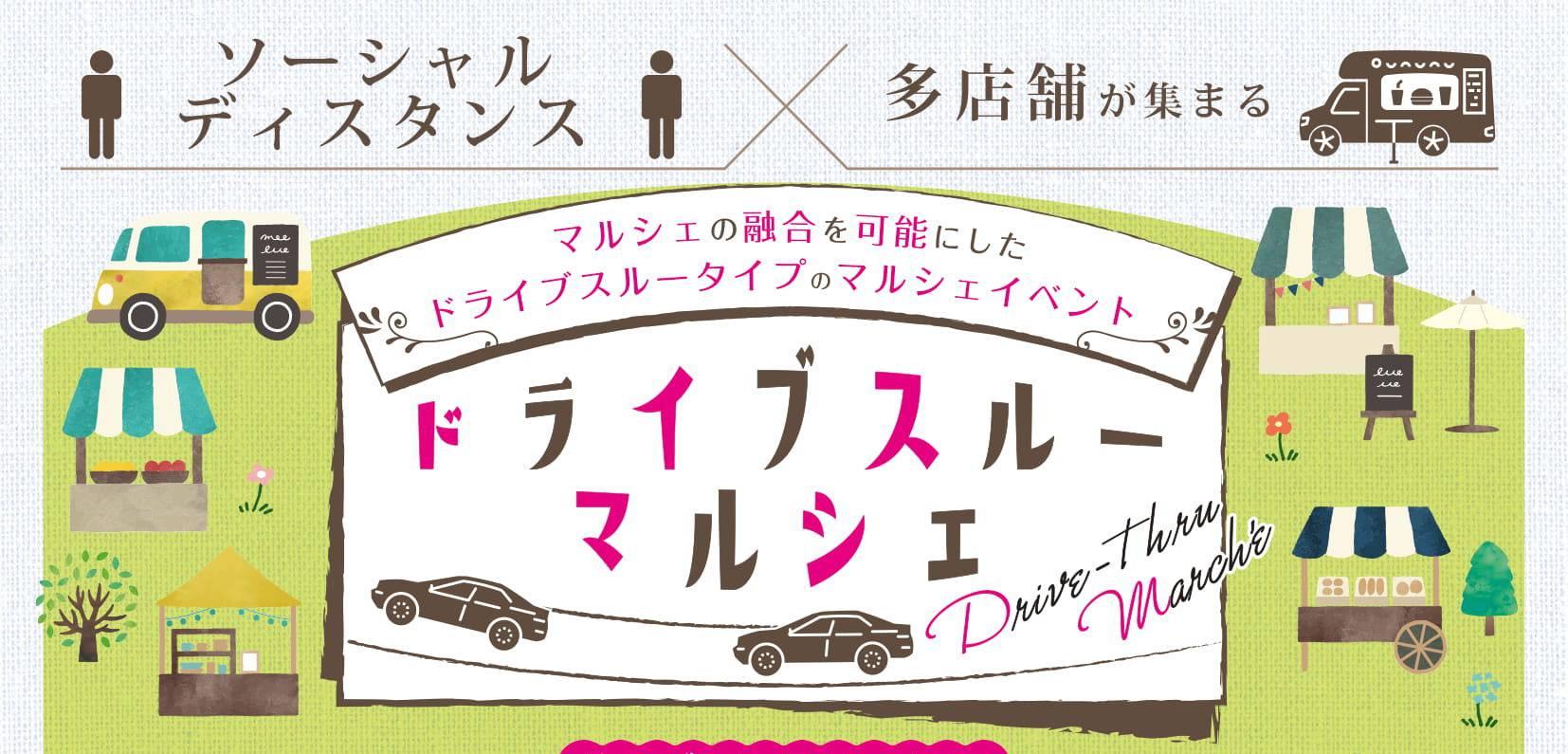 スルー 名古屋 ドライブ pcr 検査