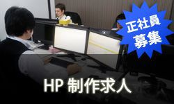 HP制作求人