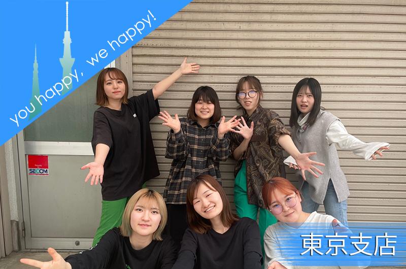 イベント21東京支店