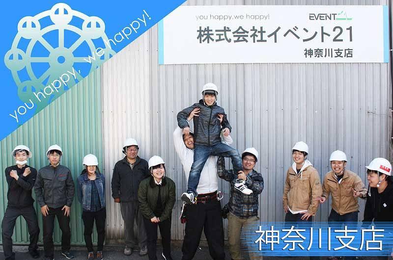 イベント21神奈川支店 社内風景