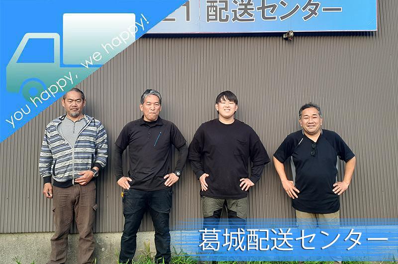 イベント21葛城配送センター