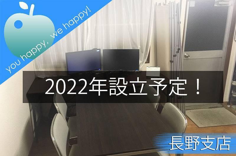 イベント21広島支店 設立予定