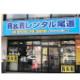 R&Rレンタル尾道