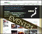 イベント21