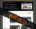 看板web.jp