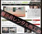 展示会レンタル施工.jp