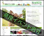 奈良イベント会社