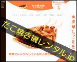 たこ焼き機レンタル.jp
