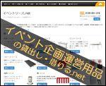 イベント企画運営用品の貸出し・借りる.net