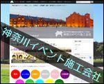 神奈川イベント施工会社.jp