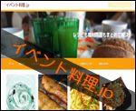 イベント料理.jp