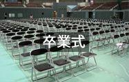 卒業式 レンタル用品